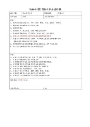 龙湖物业物业公司经理岗位职务说明书.doc