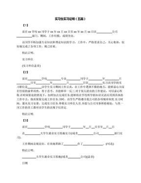 實習生實習證明(五篇).docx
