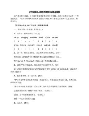 六年级语文上册苏教版期末试卷及答案.docx