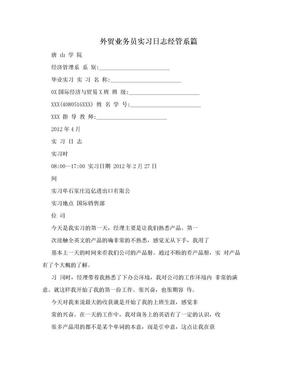 外贸业务员实习日志经管系篇.doc