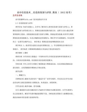 高中信息技术__信息的鉴别与评价_教案( 2012高考).doc