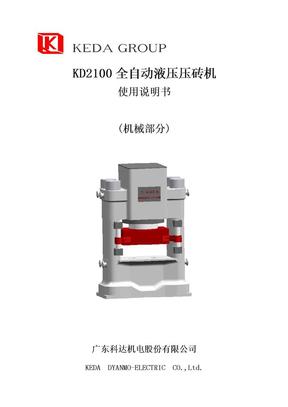 KD2100A压机操作说明书.doc
