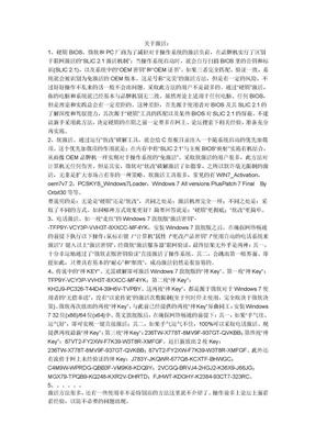 win7激活码+激活工具.doc