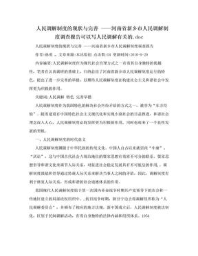 人民调解制度的现状与完善   ——河南省新乡市人民调解制度调查报告可以写人民调解有关的.doc.doc