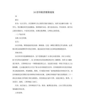 3d打印机营销策划案.doc