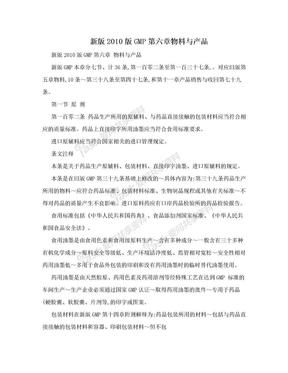 新版2010版GMP第六章物料与产品.doc