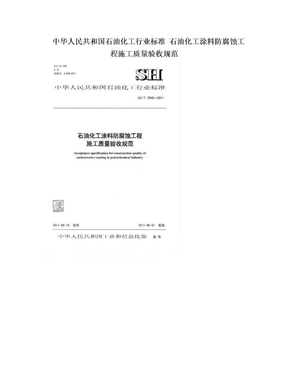 中华人民共和国石油化工行业标准 石油化工涂料防腐蚀工程施工质量验收规范.doc