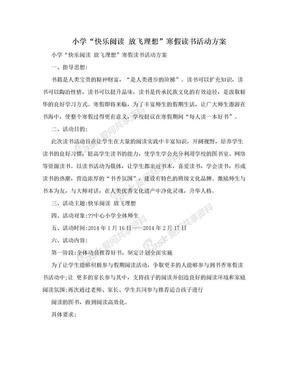 """小学""""快乐阅读  放飞理想""""寒假读书活动方案.doc"""