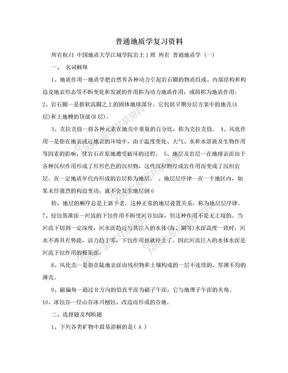 普通地质学复习资料.doc