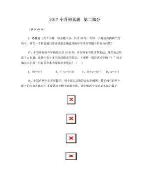 2017郑州市小升初数学试卷真题.doc