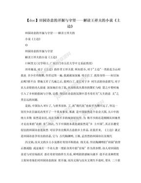 【doc】田园诗意的开掘与守望——解读王祥夫的小说《上边》.doc
