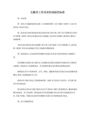 安徽省工伤事故伤残赔偿标准.doc