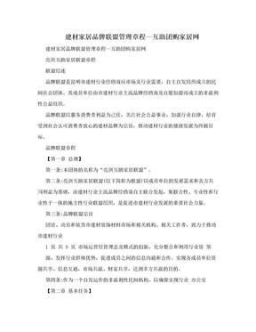 建材家居品牌联盟管理章程—互助团购家居网.doc