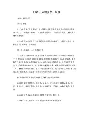 XXXX公司财务会计制度(范本,仅供参考).doc