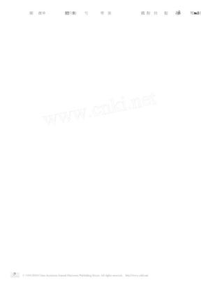 中国哈尼族父子连名制价值取向_兼论哈尼族祖先崇拜文化内涵.pdf