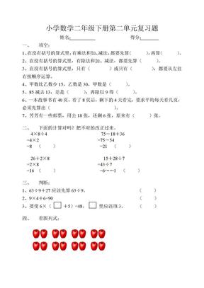 人教版二年级下册数学第二单元试卷.doc