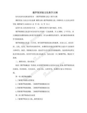 俄罗斯国情文化教学大纲.doc