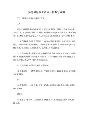 劳务分包施工合同(水电).doc