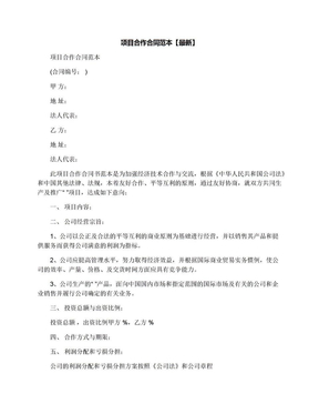 项目合作合同范本【最新】.docx