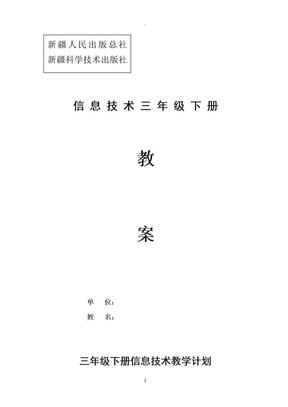 新疆人民出版总社三年级下册信息技术教案.doc