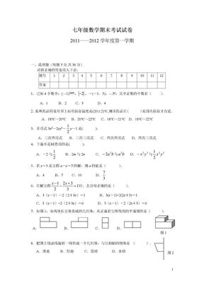 2011年七年级数学上册期末考试试题(含答案).doc