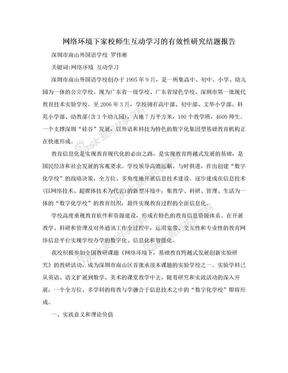 网络环境下家校师生互动学习的有效性研究结题报告.doc