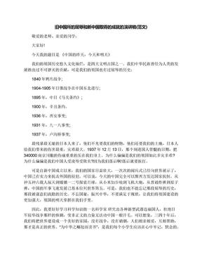 旧中国所的屈辱和新中国取得的成就的演讲稿(范文).docx