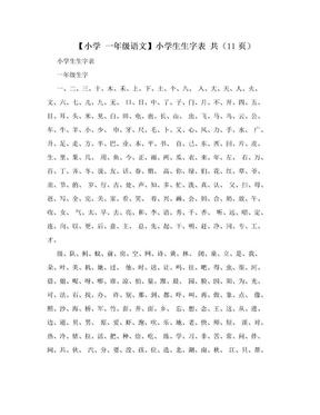 【小学 一年级语文】小学生生字表 共(11页).doc