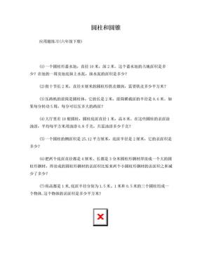 圆柱和圆锥应用题练习(六年级下册).doc
