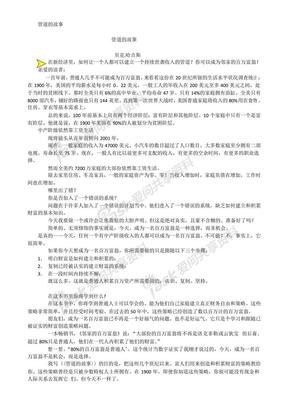 管道的故事.pdf