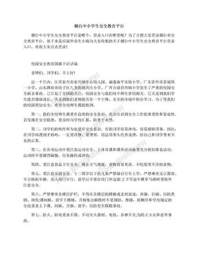 烟台中小学生安全教育平台.docx