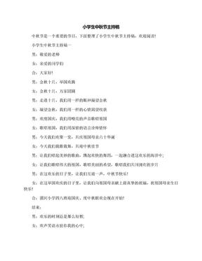 小学生中秋节主持稿.docx