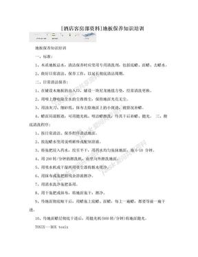 [酒店客房部资料]地板保养知识培训.doc