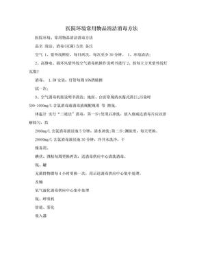 医院环境常用物品清洁消毒方法.doc