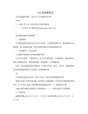 315活动策划书.doc