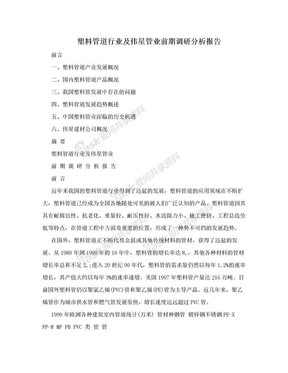 塑料管道行业及伟星管业前期调研分析报告.doc