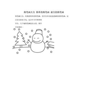 简笔画大全 简单的简笔画 最全的简笔画.doc