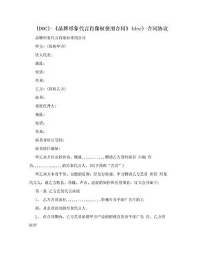 [DOC]-《品牌形象代言肖像权使用合同》(doc)-合同协议.doc