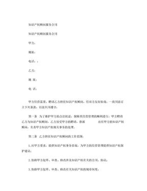 知识产权顾问服务合同.doc