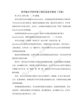 清华版小学四年级下册信息技术教案(全册).doc