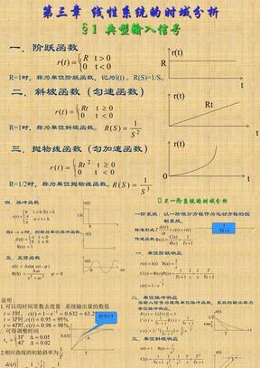 自动控制原理_王划一3.ppt