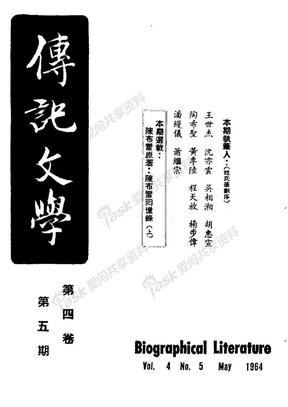 传记文学第04卷第5期.pdf