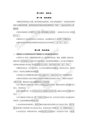 段波民法讲义背诵版 第二周(物权法总则)——供六十天通关策略用.pdf