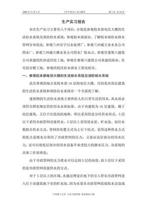 给水排水工程《生产实习》实习报告.pdf