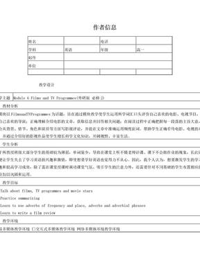 信息化教学设计方案—英语.doc