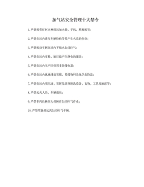 LNG加气站安全管理十大禁令.doc