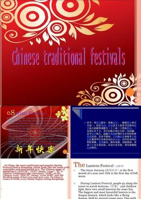 中国传统节日英文介绍!.ppt