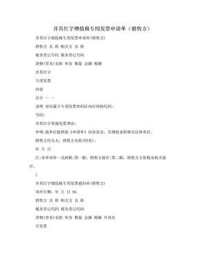 开具红字增值税专用发票申请单(销售方).doc