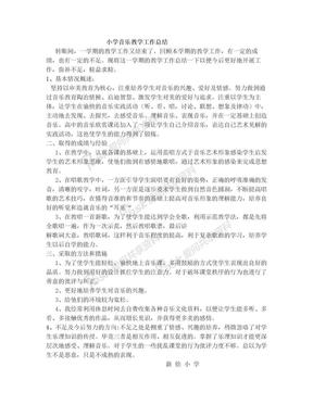人民音乐出版社三年级上-全册-音乐教学计划.doc