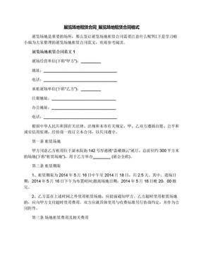 展览场地租赁合同_展览场地租赁合同格式.docx